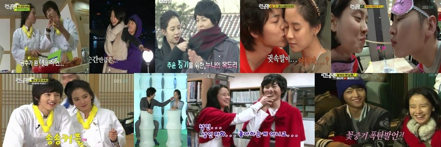 song ji hyo and joong ki relationship memes