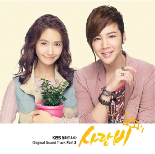 Marriage Not Hookup Ost Album Download