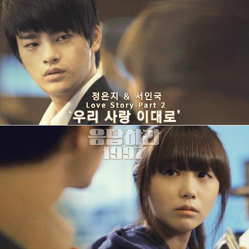 Seo in guk son eun seo dating